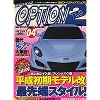 Option 2 (オプション2) 2009年 04月号 [雑誌]