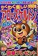 わくわく楽しいアロー&スケルトン Vol.4 (SUNーMAGAZINE MOOK)