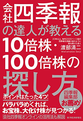 【Kindleセール】2,000冊以上が50%ポイント還元「東洋経済新報社125周年フェア」開催中(12/7まで)