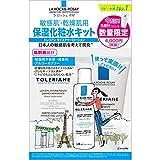 La Roche-Posay(ラロッシュポゼ) 【敏感肌用*保湿化粧水】トレリアン モイスチャーローション キット