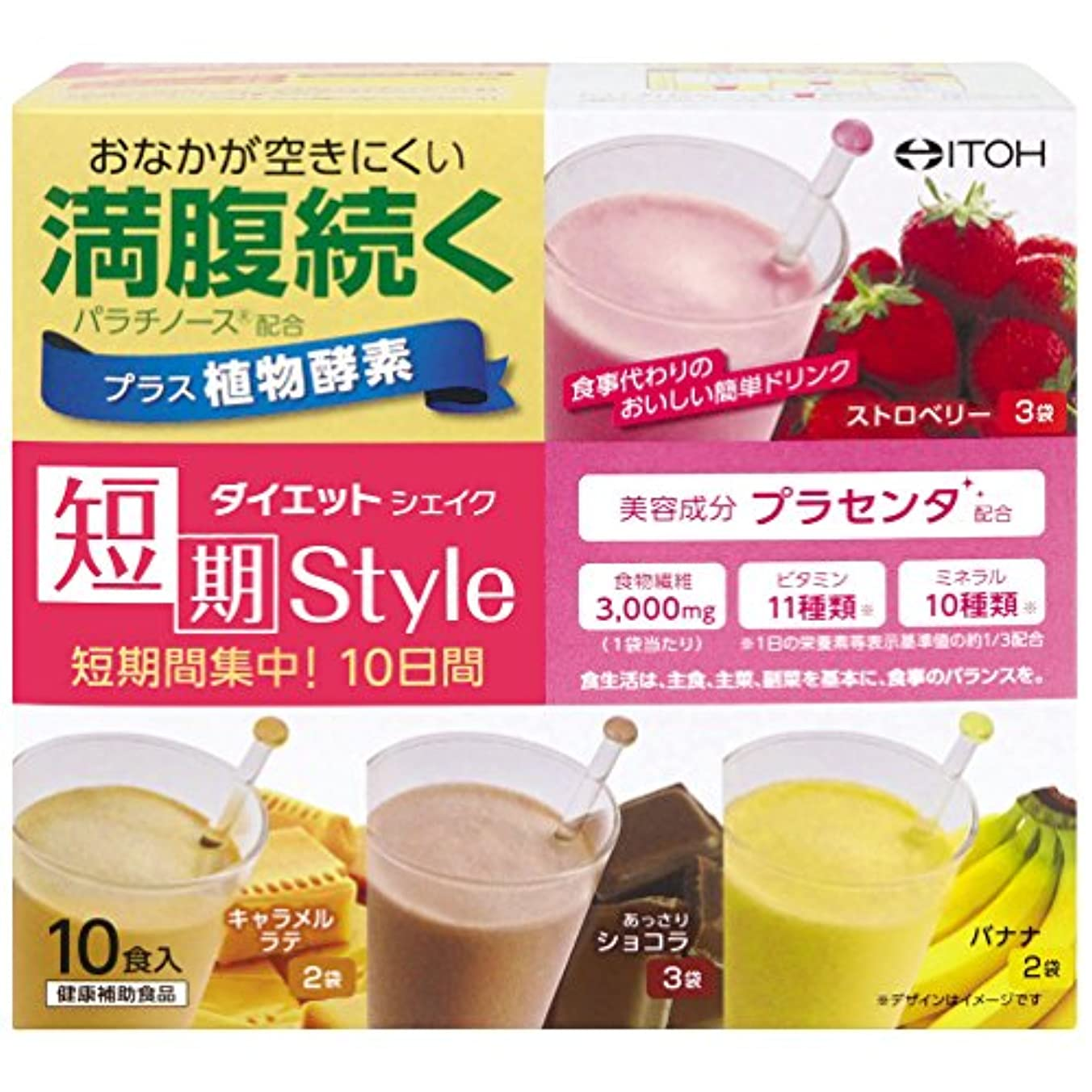 豊かなプラスマーキング井藤漢方製薬 短期スタイル ダイエットシェイク 10食分 25gX10袋
