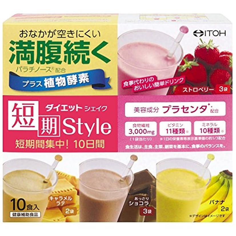 サイズ味付け道路を作るプロセス井藤漢方製薬 短期スタイル ダイエットシェイク 10食分 25gX10袋