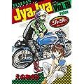 ジャジャ 18 (18) (サンデーGXコミックス)