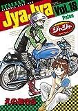 ジャジャ 18 (サンデーGXコミックス)