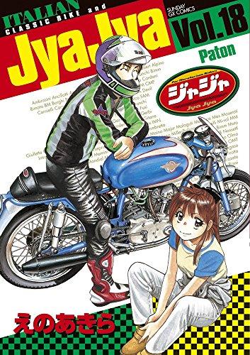 ジャジャ 18 (サンデーGXコミックス)の詳細を見る