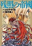 残照の帝國 4 (4) (ビッグコミックス)