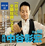 月刊・中谷彰宏60「自分に、全額投資しよう。」――ふり回される快感を味わう生き方術