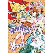 ガールズ&パンツァー 戦車道ノススメ 4 (MFコミックス フラッパーシリーズ)