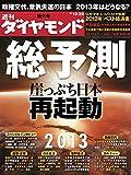 週刊ダイヤモンド 2012年12/22号 [雑誌]