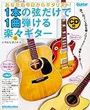 あなたも今日からギタリスト! 1本の弦だけで1曲弾ける楽々ギター (CD付) (リットーミュージック・ムック)