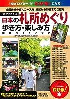 知っておきたい 日本の札所めぐり 歩き方・楽しみ方 徹底ガイドブック (「わかる!」本)