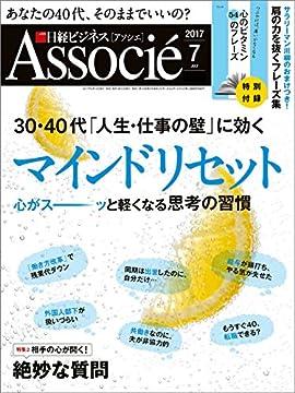 日経ビジネスアソシエ 2017年 7月号の書影