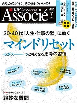 日経ビジネスアソシエ 2017年07月号 [Nikkei Business Associate 2017-07]