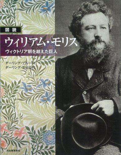 図説|ウィリアム・モリス―ヴィクトリア朝を越えた巨人 (ふくろうの本)