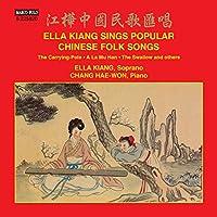 Ella Kiang Sings Popular Chinese Folk Songs