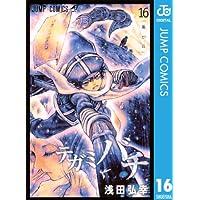 テガミバチ 16 (ジャンプコミックスDIGITAL)