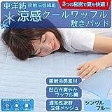 涼感クールワッフル敷きパッド ひんやり涼しく冷感敷きパット 100×205cm シングル ブルー