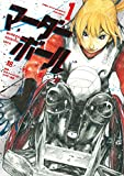 マーダーボール(1) (コミックDAYSコミックス)