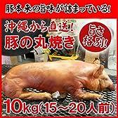 豚の丸焼き(10kg前後の子豚サイズ)