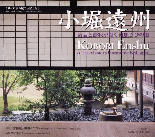 小堀遠州—気品と静寂が貫く綺麗さびの庭 (シリーズ京の庭の巨匠たち)