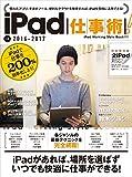 iPad仕事術!