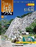 日本の城 改訂版 86号 (松坂城) [分冊百科]