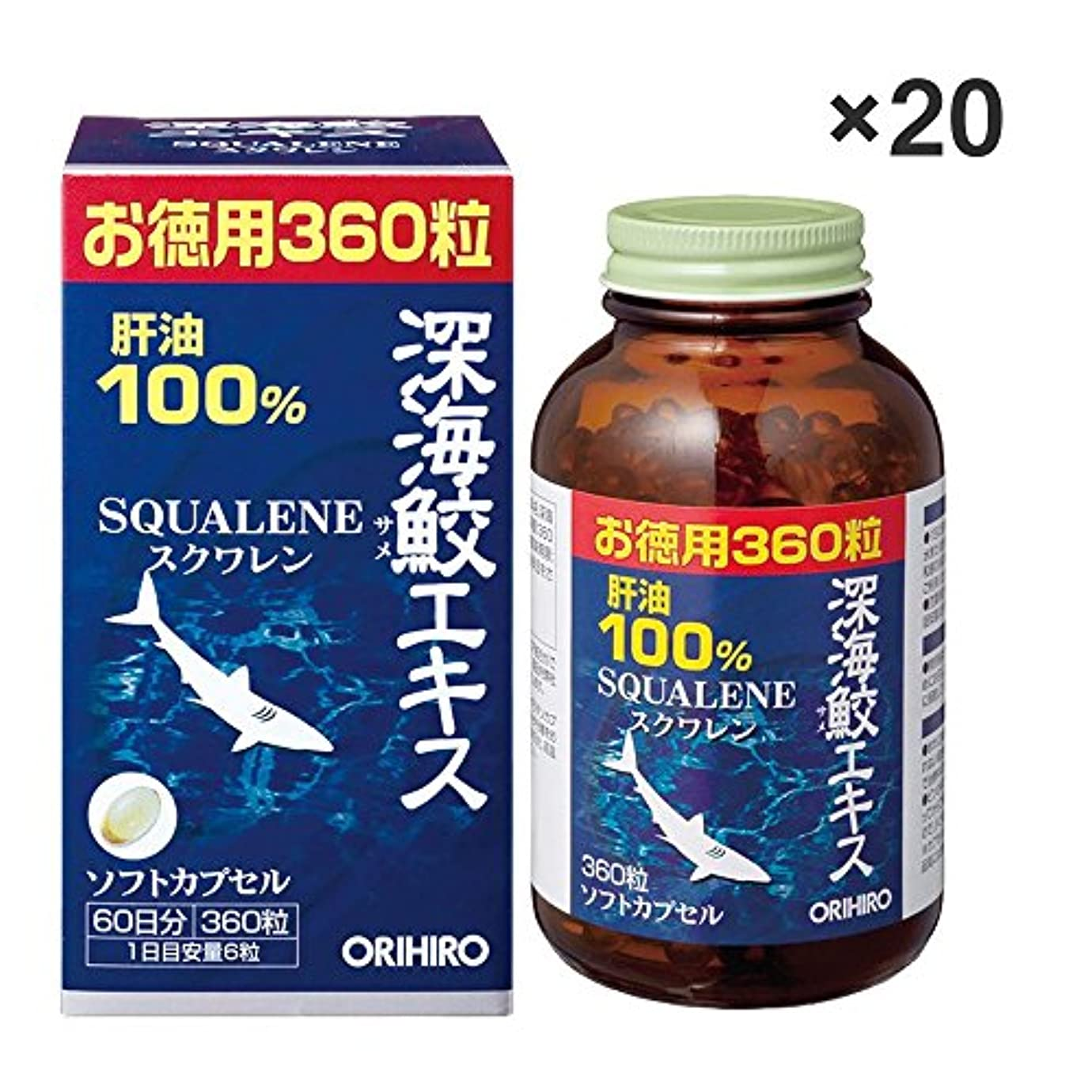 時計回り味方祝福する【20点セット】オリヒロ 深海鮫エキスカプセル徳用 360粒