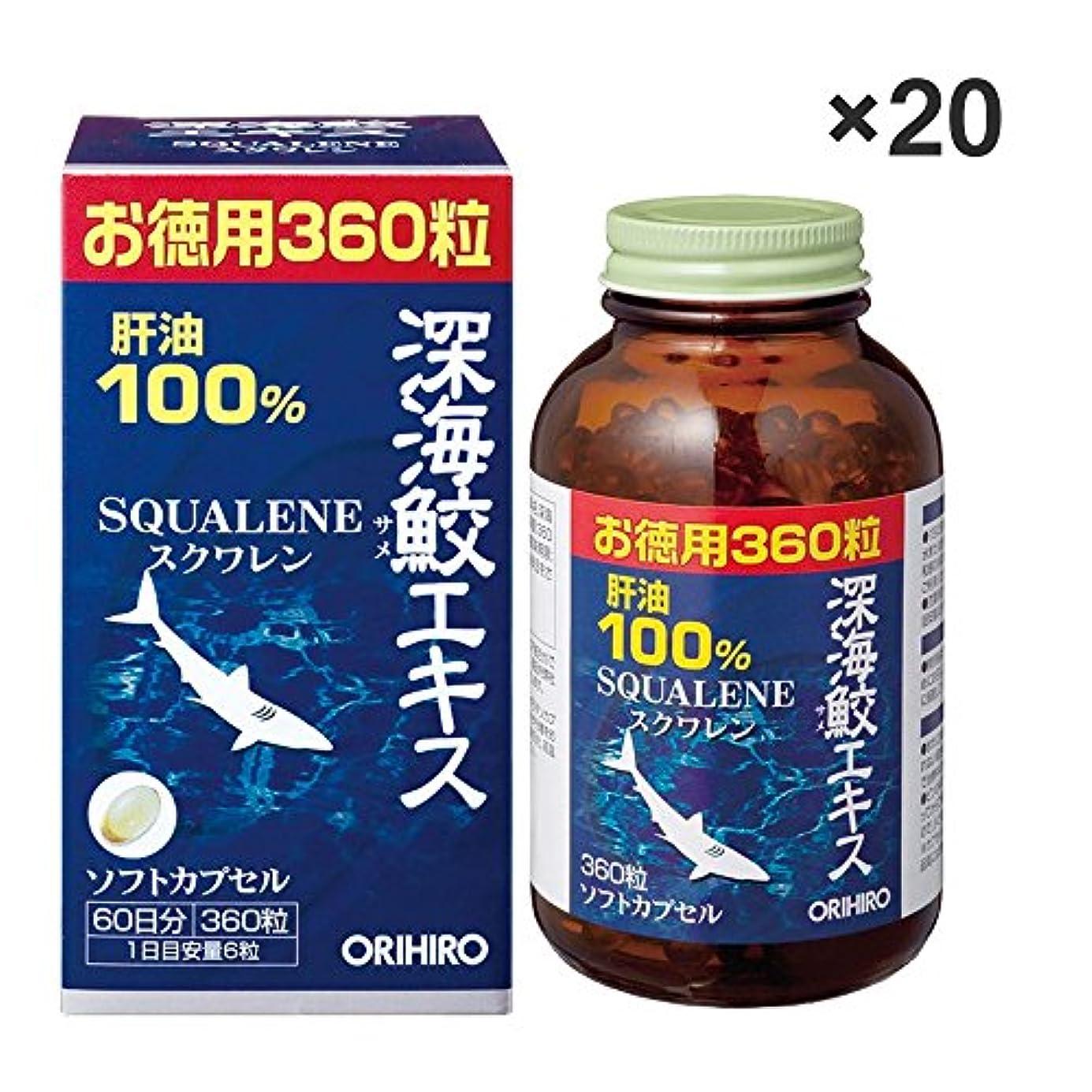 和らげる難民バタフライ【20点セット】オリヒロ 深海鮫エキスカプセル徳用 360粒