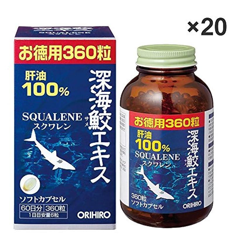 振り向く買い手定常【20点セット】オリヒロ 深海鮫エキスカプセル徳用 360粒