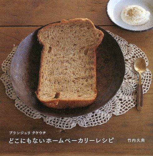 ブランジュリ タケウチ どこにもないホームベーカリーレシピの詳細を見る