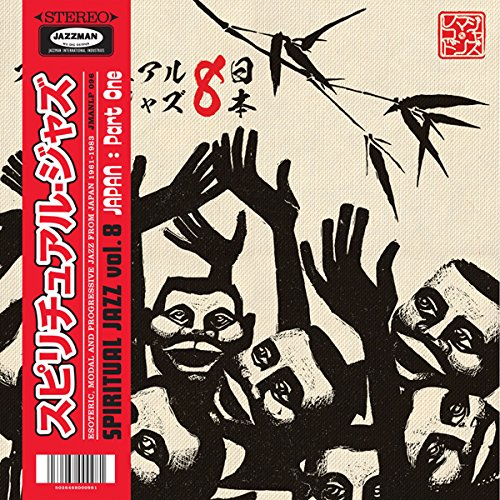 SPIRITUAL JAZZ 8: JAPAN 1 [2LP] (IMPORT) [12 inch Analog]