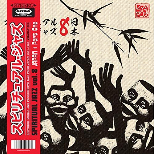 SPIRITUAL JAZZ 8: JAPAN 1 [2LP] (IMPORT) [12 inch Analog]
