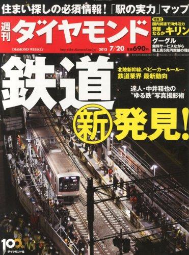 週刊 ダイヤモンド 2013年 7/20号 [雑誌]の詳細を見る