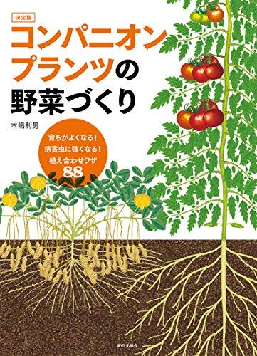育ちがよくなる! 病害虫に強くなる! 植え合わせワザ88 決定版 コンパニオンプランツの野菜づくり