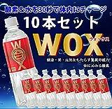飲む酸素 高濃度酸素リキッドWOX 新世代酸素水ウォックス (10本セット)