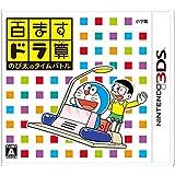 百ますドラ算 のび太のタイムバトル - 3DS
