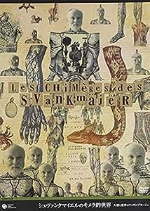 シュヴァンクマイエルのキメラ的世界 幻想と悪夢のアッサンブラージュ [DVD]