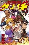 史上最強の弟子 ケンイチ 61 (少年サンデーコミックス)