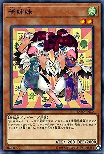 雀姉妹 ノーマル 遊戯王 エクストリーム・フォース exfo-jp030