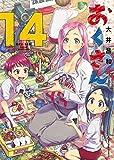 おくさん (14) (ヤングキングコミックス)