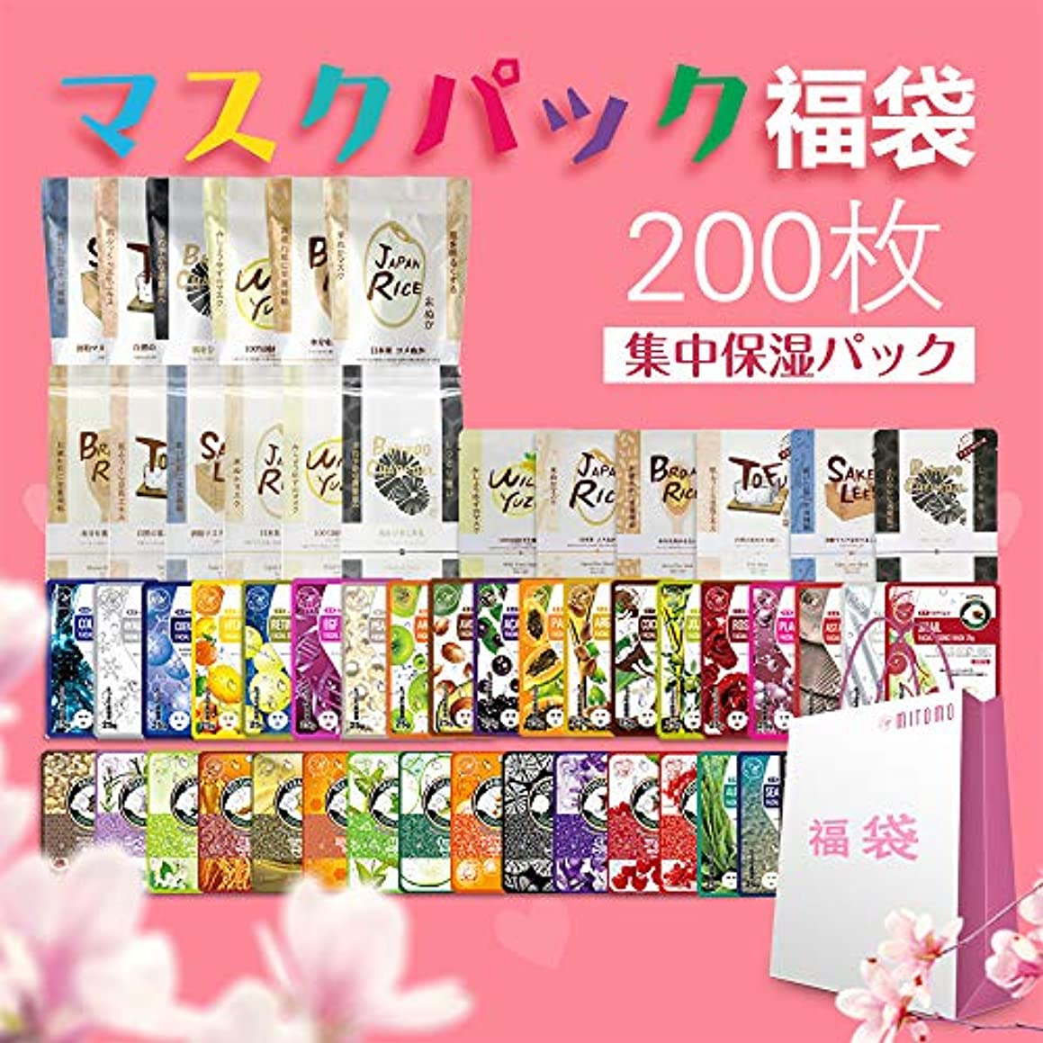 ファーム抵当平行【SBPRKL0200】シートマスク/200枚/美容液/マスクパック/送料無料
