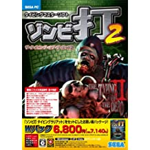 PC 版 THE TYPING OF THE DEAD II Wパック