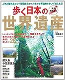 歩く日本の世界遺産―豊かな日本の大自然を満喫!歩ける世界遺産全28コー (Gakken Mook)