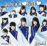 わがまま GOD[type-B]