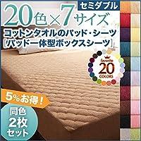 20色から選べる!ザブザブ洗えて気持ちいい!コットンタオルのパッド?シーツ パッド一体型ボックスシーツ 同色2枚セット セミダブル カラー パウダーブルー soz1-40701337-43099-ah [簡素パッケージ品]