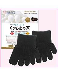 【純日本製】本物シルクの5本指靴下!-婦人用2足組 ドクターシルク「くつしたの下」黒/冷えとり決定版
