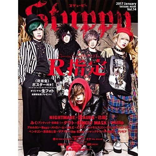 Stuppy Vol.14 (タツミムック)