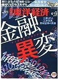 週刊東洋経済 2015年 4/18号 [雑誌]