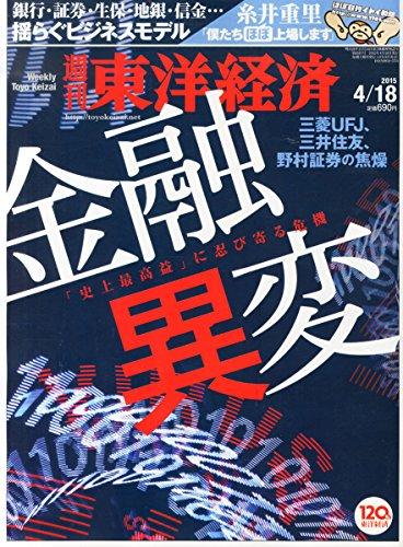 週刊東洋経済 2015年 4/18号 [雑誌]の詳細を見る