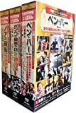 史劇 パーフェクトコレクション 全3巻 30枚組 (ヨコハマレコード限定 特典DVD付)セット ACC-81-85-87